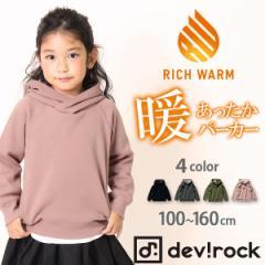 子供服 [devirock 裏シャギーボリュームネック長袖プルパーカー シンプル 無地] 防寒 裏起毛 裏ボア M1-1