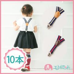 まとめ買い 10本セット サスペンダー 日本製 ベビー用 キッズ用 身長80cm〜115cm対応 ゴム幅2.0cm  ER15110-10