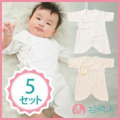 コンビ肌着 オーガニックコットン 子供 新生児 ベビー 赤ちゃん キナリ 白 2枚セット 2枚組 綿100% 50〜60cm 人気商品 ER2808-5