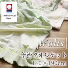 タオルケット シングル 綿100% 今治 無地 ワルツ 140×190cm 日本製