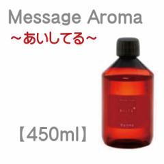 【@アロマ/@aroma】 [450ml]メッセージアロマ/message aroma  「あいしてる」の香り