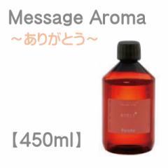 【@アロマ】 [450ml]メッセージアロマ/message aroma  「ありがとう」の香り