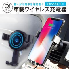 iPhone8 ワイヤレス充電器 車載 急速 Qi充電 ギャラクシーs8 iPhonex 置くだけ充電器 車用品 アクセサリー車用充電 落下防止