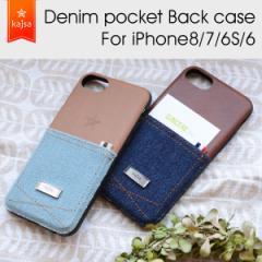 Kajsa カイサ デニムコレクション denim pocket back case デニムバックケース iPhone8 iPhone7 iPhone6S iPhone6 【メール便OK】