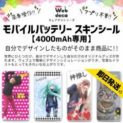 Web deco モバイルバッテリー スキンシール【4000mAh専用】自分でデザインしてそのまま商品に!!ウェブ上で簡単デザインシミュレーション