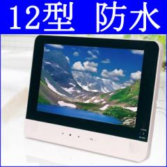 ポータブルDVDプレイヤー 防水 DVDプレーヤー 安い 激安 12インチ DVD CD 対応 お風呂 レボリューション ZM-WP12