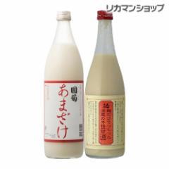無添加 米麹 甘酒 2種 飲み比べ セット 詰め合わせ ノンアルコール 長S