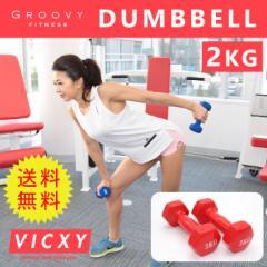 ダンベル 2kg ×2個 持ちやすい レッド ブルー 筋力トレーニング 筋トレ グッズ 器具