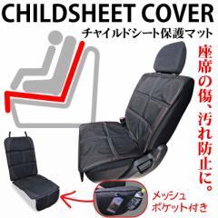 チャイルドシートマット  保護マット クッションカーシート 車のシートを守るマット  収納ポケット付