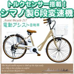 電動自転車 電動アシスト自転車217 子供乗せ装着可能 26インチ シマノ製6段変速機&最新後輪ロックキー&長持ちバッテリー搭載 Airbike