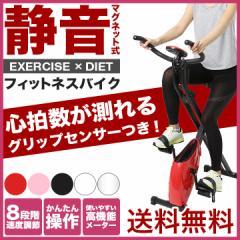 【送料無料】フィットネスバイク エアロバイク ダイエット 器具 下半身 折りたたみ エクササイズ