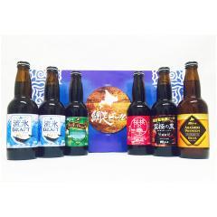 送料無料★網走ビール6本詰合せ 北海道 地ビール テレビ紹介★飲み比べ【のしOK】/贈り物/グルメ 食品 ギフト