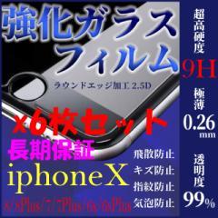 【6枚セット】【強化ガラスフィルム】 自動密着 最強9H 気泡レス iphoneX iphone8 iphone8plus iphone7 iphone7plus iphone6s 送料無料