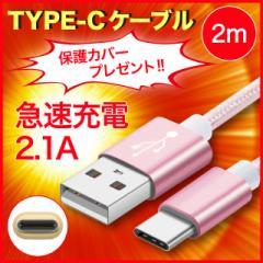【長期保証】 type-c 2m タイプC 充電ケーブル USB充電器 Xperia X/XZ/XZs AQUOS Galaxy S8/S8+ V20 HTC Nexus ASUS HUAWEI