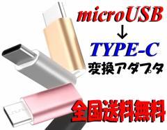 【長期保証】 microUSB to Type-C 変換アダプタ 合金タイプ Android Xperia AQUOS Galaxy アンドロイド スマホ タブレット タイプC USB