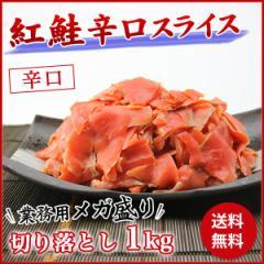 【業務用】紅鮭 辛口 生スライス 端材 切り落とし メガ盛り1kg《※冷凍便》 しゃけ_シャケ_鮭