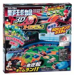 アクションゲーム【野球盤 3Dエース オーロラビジョン】エポック社
