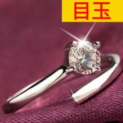 0.25カラット 指輪 サイズフリー/一粒 リング/指輪/レディース/プラチナ仕上げ/シルバー925 人気 万能  彼女 女性 プレゼント