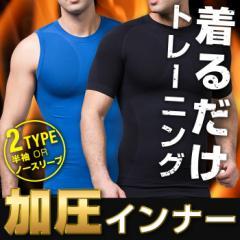 加圧インナー 加圧シャツ メンズ トレーニングウェア 姿勢矯正 加圧Tシャツ エクササイズ 猫背矯正 アンダーシャツ 半袖 黒 青 インナー