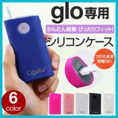 グロー glo 専用 ケース シリコン カバー 電子たばこ シガレットケース シガリア Cigallia