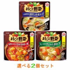 【ゆうパケット便送料無料】明治 まるごと野菜 スープ お好み 2個