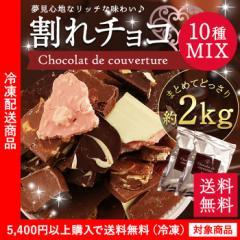 お中元 スイーツ チョコレート 送料無料 割れチョコ1kg×2 2kgMIXセット Chocolat de couverture お試し クーベルチュール使用(lf)あす着