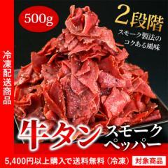 牛肉 業務用牛タンスモークペッパー切り落とし500g 牛たん つまみ 惣菜 酒肴(5400円以上まとめ買いで送料無料対象商品)(lf)あす着
