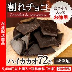 割れチョコ Chocolat de couverture ハイカカオ ハイビター72% 約800g 訳あり(5400円以上まとめ買いで送料無料対象商品)(lf)あす着