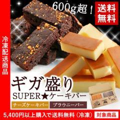 送料無料 チーズケーキ ギガ盛り SUPER★ケーキバーセット 20本セット 約600g チーズケーキバー ブラウニーバー 訳あり