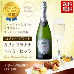 敬老の日 ギフト プレゼント 送料無料 スパークリングワイン ロジャーグラート カヴァ プラチナ ドゥミ・セック(ln)あす着