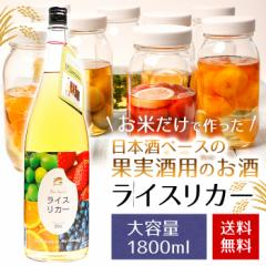 送料無料 梅酒・果実酒用 ライスリカー 20% 1800ml 日本酒