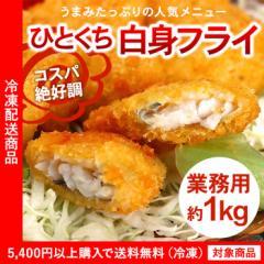 揚物 フライ ひとくち白身魚フライ 約1kg タラ たら 業務用(5400円以上まとめ買いで送料無料対象商品)(lf)