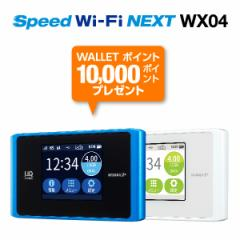 (auユーザー限定)10,000WALLETポイントプレゼント/WiMAX Speed Wi-Fi NEXT WX04(ワイマックス)