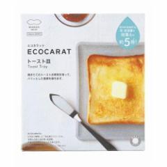 エコカラット ECOCARAT トースト皿