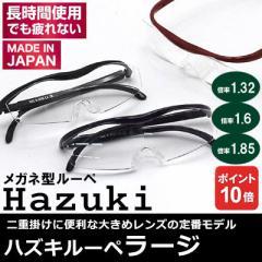 ハズキルーペ Hazuki Part3 ラージ メガネ型ルーペ 拡大鏡 プリヴェAG メーカー保証付き