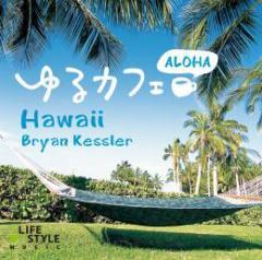 ゆるカフェ〜アロハ・ハワイ【送料無料】ヒーリング ギター ハワイ