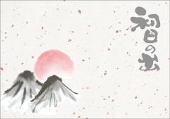 ペーパー・ランチョンマット『お正月 初日の出』 10枚入 (B4版)  LUN-196