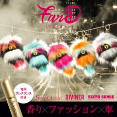 サムライ SAMOURAI カーアクセサリー ファー ファーディー カー用品 車用品 カーグッズ 香水 メーカー ブランド DIVINER trend_d