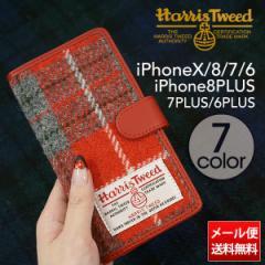 メール便送料無料 iPhoneX iPhone8 iPhone7 iPhone8PLUS iPhone7PLUS iPhone6sPLUS スマホケース 手帳型 ハリスツイード Aタイプ