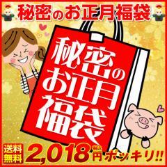 【数量限定】2018円ポッキリ送料無料♪秘密のお正月福袋 ハム、お惣菜等全4品
