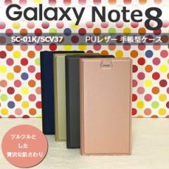 Galaxy Note8 SC-01K SCV37 ケース PU レザーケース 手帳型ケース スマホケース カバー galaxy note8 sc-01k scv37
