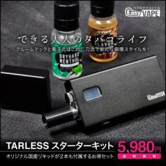 プルームテック 本体 電子タバコ EasyVAPE イージーベイプ TARLESS ターレス スターターキット 国産リキッド 2