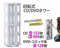 回転式CD/DVDタワーラック【CD最大304枚収納可】