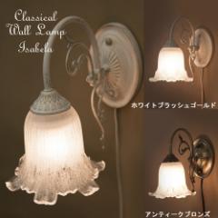 LED電球対応★クラシカルウォールランプ 【1灯】イザベラ