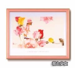 心落ち着く ☆ いわさきちひろポスター額(桃)「花と少女」