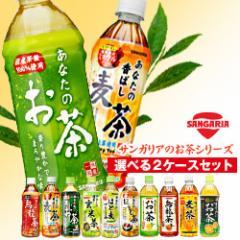 【送料無料】サンガリアお茶シリーズ選べる2ケースセット500mlペットボトル×48(24×2)本入