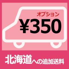 【携帯決済のための】追加送料専用カゴです。【北海道宛て送料350円追加】