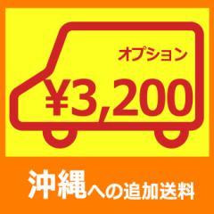 【携帯決済のための】追加送料専用カゴです。【沖縄宛て送料3,200円追加】