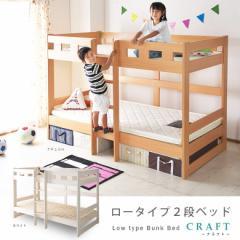 二段ベッド 激安 2段ベッド クラフト ロータイプ 頑丈 子ども用 コンパクト 階段付き おしゃれ おすすめ 階段 子供 北欧 子供部屋