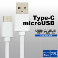 ネコポス対応 アンドロイドスマホ用 充電ケーブル Type-Cケーブル or microUSBケーブル スマホ充電器 typecケーブル/マイクロUSB